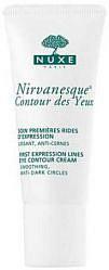Нюкс нирванеск крем для кожи вокруг глаз 15мл