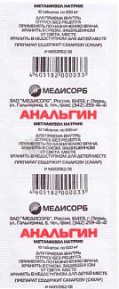 Анальгин 500мг 10 шт. таблетки