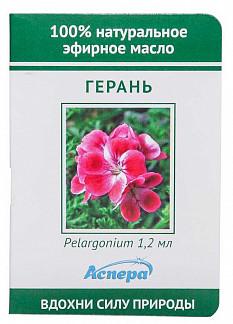 Аспера масло эфирное герань (миниатюра) 1,2мл