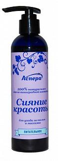 Аспера сияние красоты масло для тела питательное 250мл