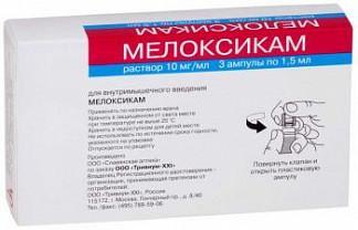 Мелоксикам 10мг/1мл 1,5мл 3 шт. раствор для инъекций