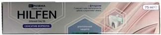 Биси фарма хилфен зубная паста сенситив формула с фтором 75мл