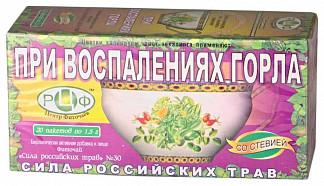 Сила российских трав фиточай n30 при воспалении горла n20