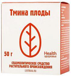 Тмина плоды 50г здоровье