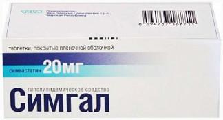 Симгал 20мг 28 шт. таблетки покрытые пленочной оболочкой