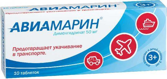 Авиамарин 50мг 10 шт. таблетки, фото №1