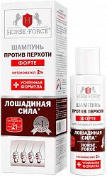 Лошадиная сила шампунь против перхоти форте с кетоконазолом 2% 100мл