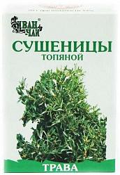 Сушеница топяная трава 50г
