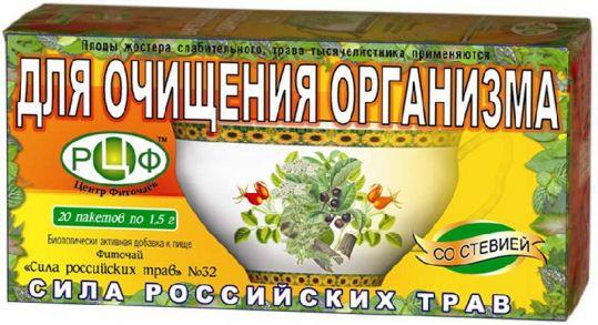 Сила российских трав фиточай n32 для очищения организма n20, фото №1