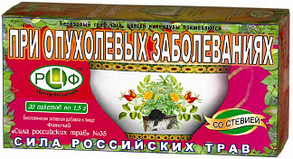 Сила российских трав фиточай n35 при опухолевых заболеваниях n20 фильтр-пакет