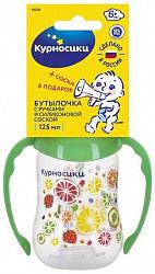 Курносики бутылочка приталеная с ручками и двумя силиконовыми сосками фрукты 6+ арт.11020 125мл