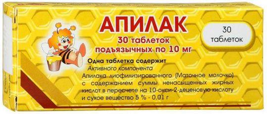 Апилак 10мг 30 шт. таблетки подъязычные, фото №1
