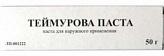 Теймурова 50г паста туба