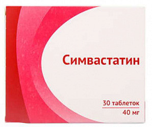 Симвастатин 40мг 30 шт. таблетки покрытые пленочной оболочкой
