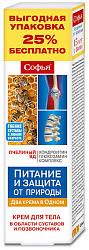 Софья пчелиный яд, хондроитин-глюкозамин крем для тела 125мл