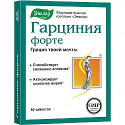 Гарциния форте цена в аптеках москвы