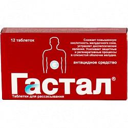 Гастал 12 шт. таблетки для рассасывания