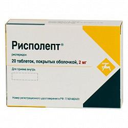 Рисполепт 2мг 20 шт. таблетки покрытые пленочной оболочкой