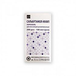 Сальбутамол-мхфп 100мкг/доза 200доз аэрозоль для ингаляций дозированный