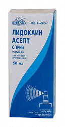 Лидокаин асепт