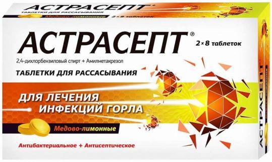 Астрасепт 16 шт. таблетки для рассасывания мед-лимон, фото №1