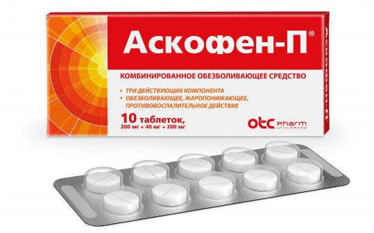 Аскофен-п 10 шт. таблетки, фото №1