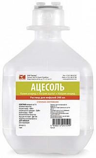 Ацесоль 200мл 20 шт. раствор для инфузий