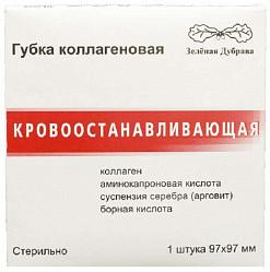 Губка гемостатическая коллагеновая кровоостан.97х97мм 1 шт.