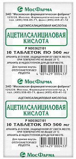 Ацетилсалициловая кислота 500мг 10 шт. таблетки