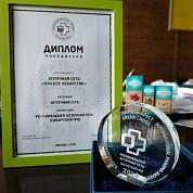 Омская аптечная сеть второй раз стала обладателем международной премии