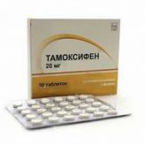 Тамоксифен 20мг 30 шт. таблетки