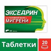 Экседрин при головной боли и мигрени, таблетки, 20 шт