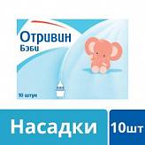 Отривин бэби одноразовые сменные насадки, 10 шт