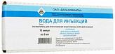 Вода для инъекций 5мл 10 шт. растворитель для приготовления лек.форм для инъекций дальхимфарм