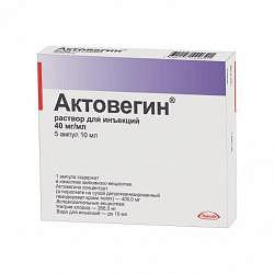 Актовегин 10мл 5 шт. раствор