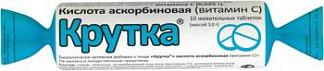 Аскорбиновая кислота таблетки жевательные 10 шт. крутка