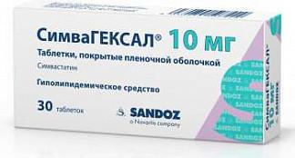 Симвагексал 10мг 30 шт. таблетки покрытые пленочной оболочкой salutas pharma