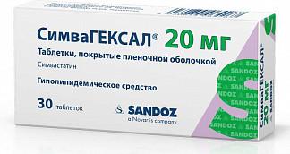 Симвагексал 20мг 30 шт. таблетки покрытые пленочной оболочкой salutas pharma