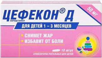 Цефекон д 50мг 10 шт. суппозитории для детей