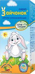 Сироп зайчонок с фруктозой успокаивающий 100мл