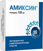 Амиксин 125мг 10 шт. таблетки покрытые пленочной оболочкой