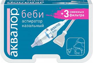 Аквалор беби аспиратор назальный + 3 сменных фильтра