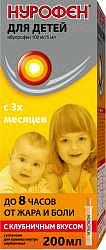 Нурофен для детей 100мг/5мл 200мл суспензия для приема внутрь (клубничная)