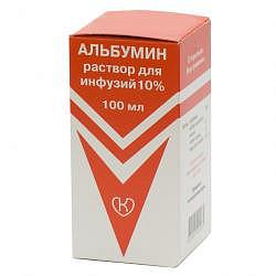 Альбумин 10% 100мл раствор для инфузий