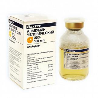 Альбумин человеческий 20% 100мл раствор для инфузий