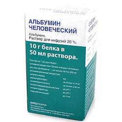 Альбумин 20% 50мл раствор для инфузий