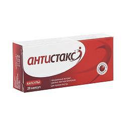 Антистакс 20 шт. капсулы