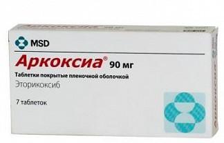 Аркоксиа 90мг 7 шт. таблетки покрытые пленочной оболочкой