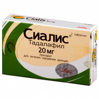 Сиалис 20мг 2 шт. таблетки покрытые пленочной оболочкой