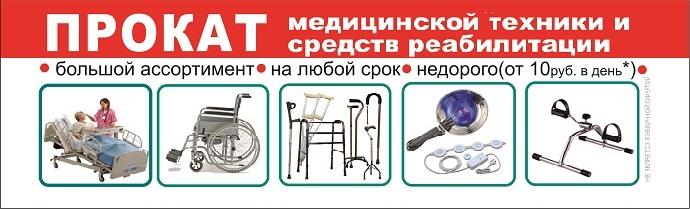 Прокат костылей, тростей, инвалидных колясок, мед.техники.